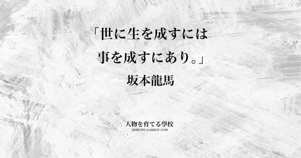 「世に生を得るには事を成すにあり」坂本龍馬
