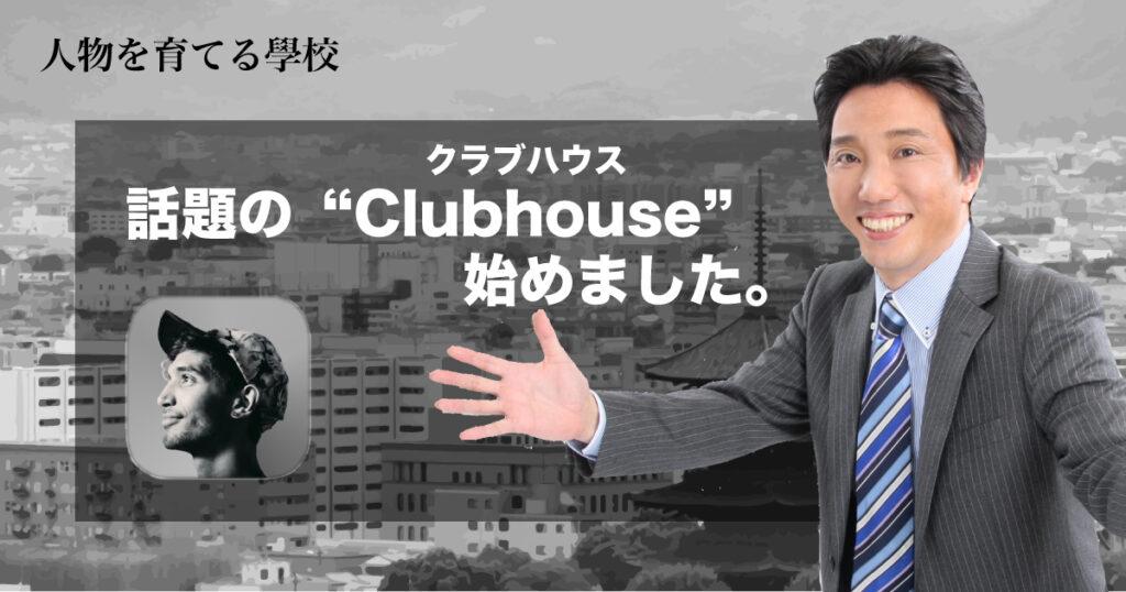 『Clubhouse(クラブハウス)』始めました!