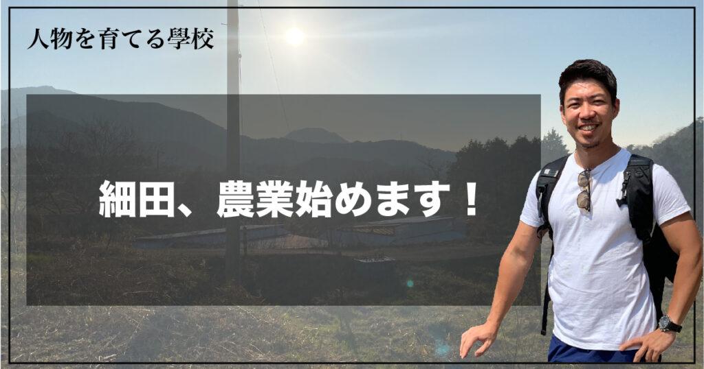 細田、農業始めます!