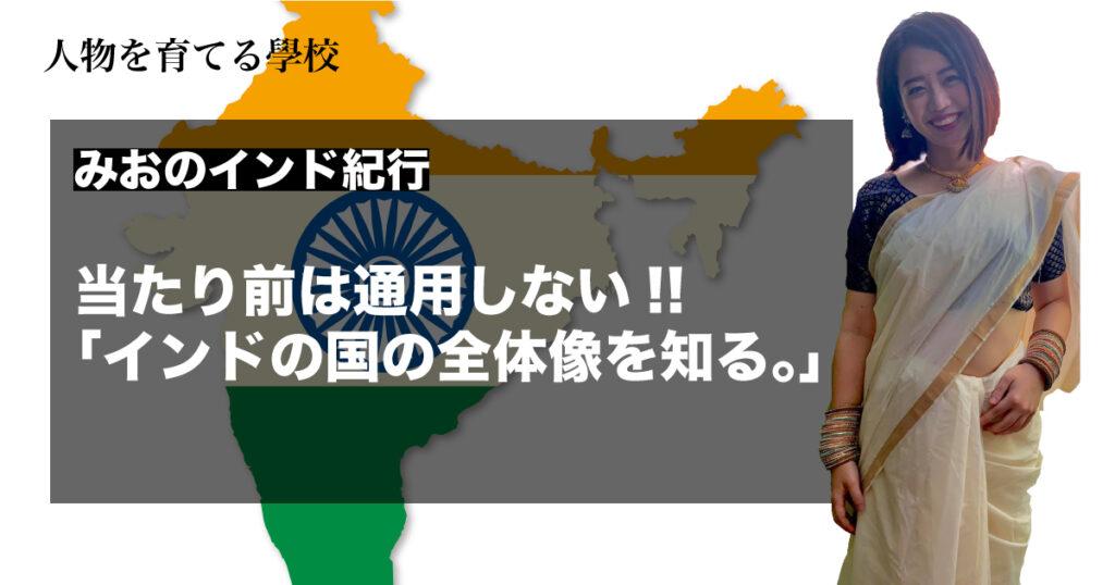 Vol.01|MIOのインド紀行