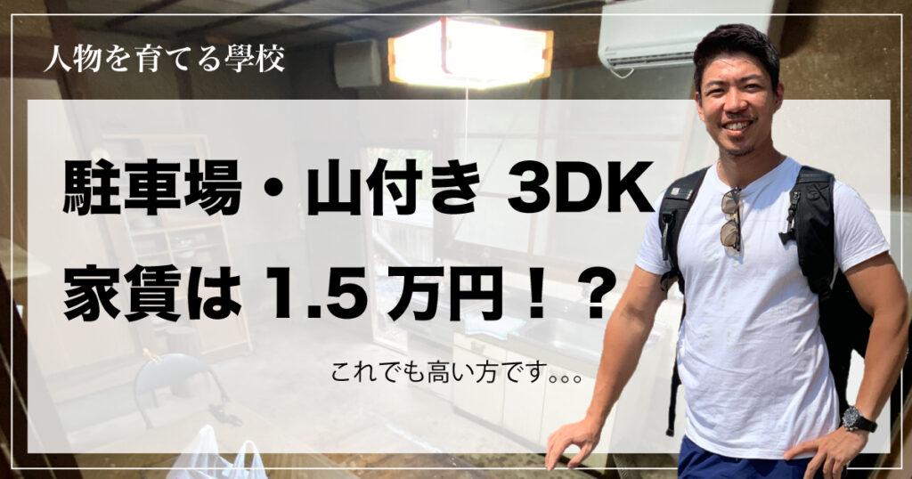 駐車場・山付き 3DK 家賃は1.5万円!?